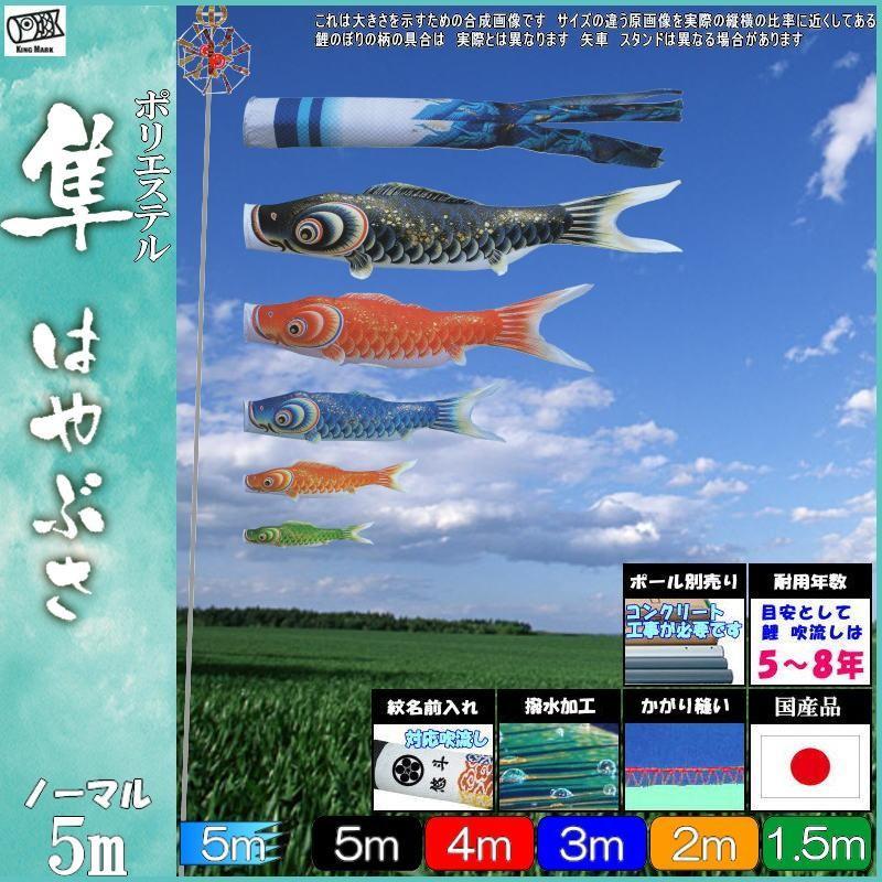 鯉のぼり キング印鯉 4611850 ノーマルセット 隼 5m5匹 隼吹流し 撥水加工 139730694