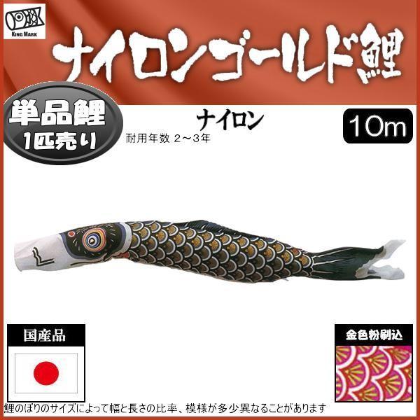 鯉のぼり単品 キング印鯉 ナイロンゴールド 黒鯉 10m 139761332