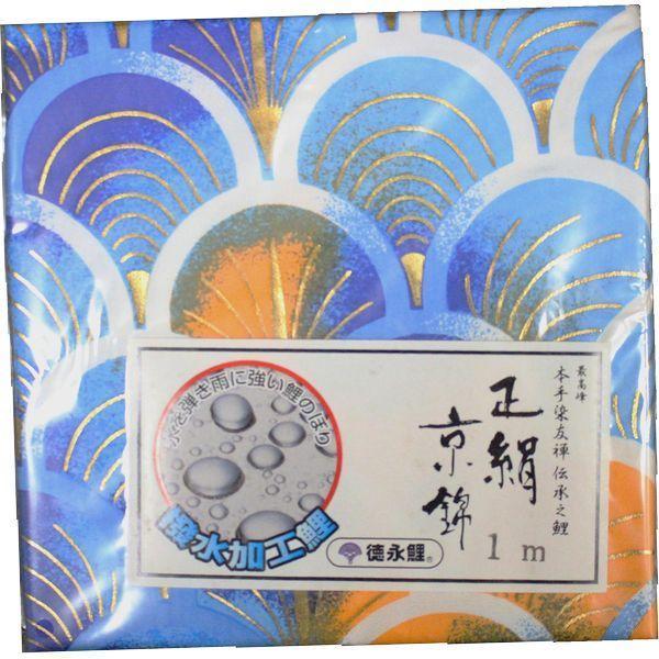鯉のぼり 単品 バラ 在庫処分 アウトレット 1m 青鯉 ポリエステル地 145311219 10%OFF 特価 定番から日本未入荷