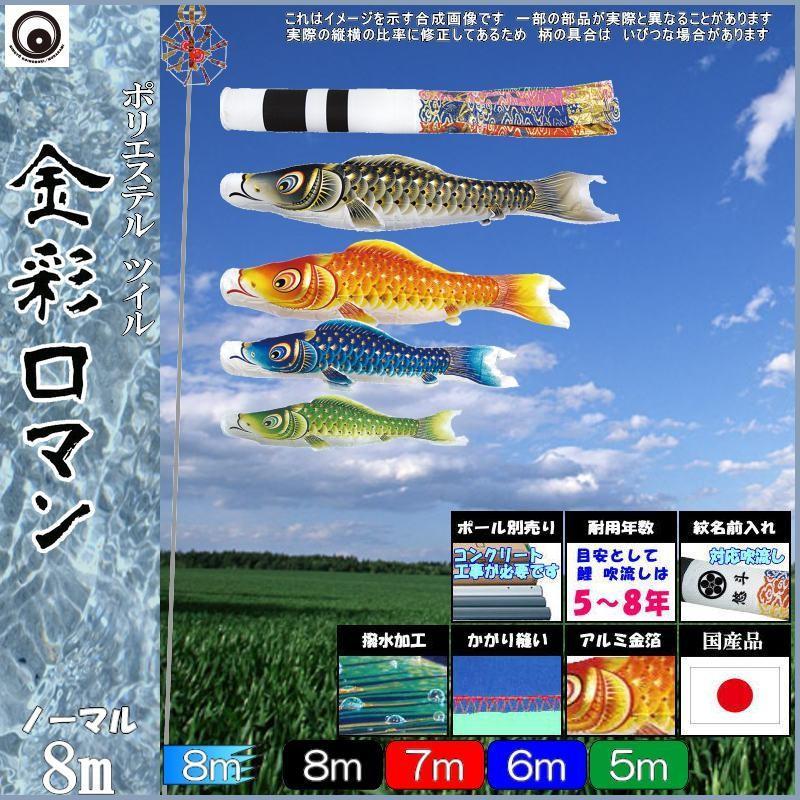鯉のぼり 村上鯉 103113 ノーマルセット 金彩ロマン 8m4匹 翔龍吹流し 撥水加工 265057028