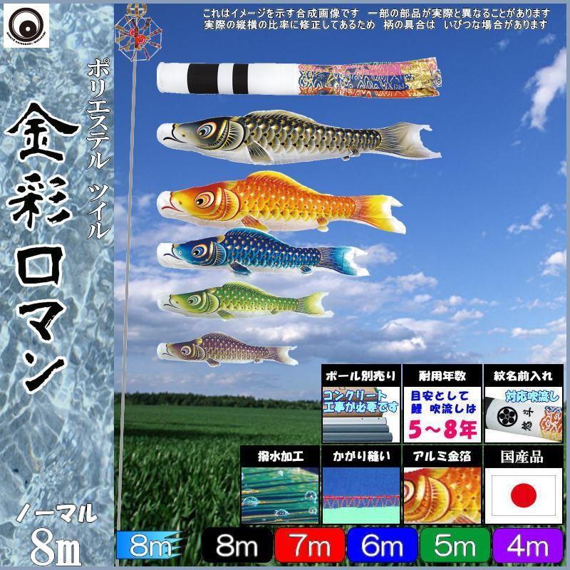 鯉のぼり 村上鯉 103144 ノーマルセット 金彩ロマン 8m5匹 翔龍吹流し 撥水加工 265057029
