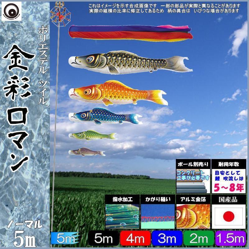 高級感 撥水加工 5m八点 こいのぼりセット 五色吹流し 村上 金彩ロマン 鯉のぼり ノーマルセット 265057055-季節玩具
