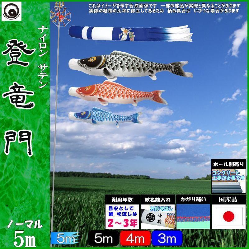 鯉のぼり 村上鯉 107128 ノーマルセット 登竜門 5m3匹 新型鶴亀吹流し 265057191