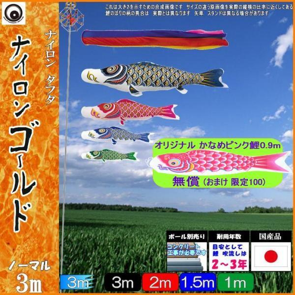 鯉のぼり 村上鯉 102673 ノーマルセット ナイロンゴールド 3m4匹 五色吹流し 265057345
