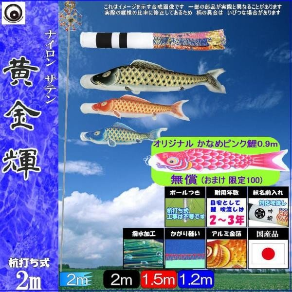 鯉のぼり 村上鯉 107982 ミニガーデンセット 黄金輝 2m3匹 翔龍吹流し 撥水加工 265057450