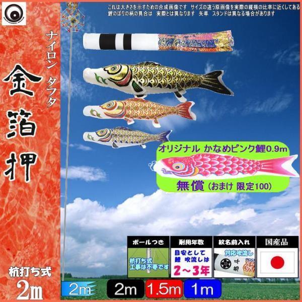 鯉のぼり 村上鯉 108248 ミニガーデンセット 金箔押 2m3匹 翔龍吹流し 265057470