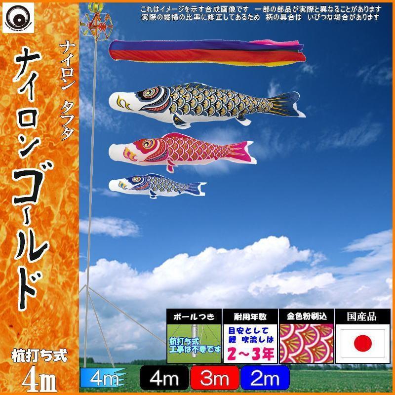 鯉のぼり 村上鯉 102215 ガーデンセット ナイロンゴールド 4m3匹 五色吹流し 265057490