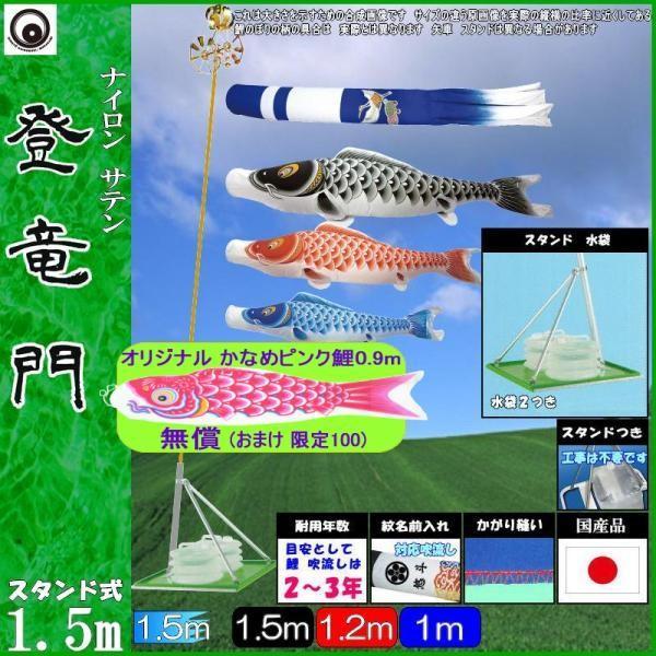 鯉のぼり 村上鯉 147704 キラキラスタンドセット 登竜門 1.5m3匹 新型鶴亀吹流し 265057529