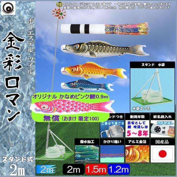 鯉のぼり 村上鯉 107623 スタンドセット 金彩ロマン 2m3匹 翔龍吹流し 撥水加工 265057593