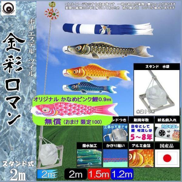 鯉のぼり 村上鯉 142549 小型スタンドセット 金彩ロマン 2m3匹 新型鶴亀吹流し 撥水加工 265057646
