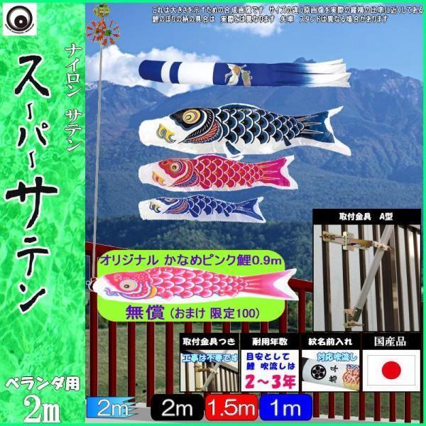 鯉のぼり 村上鯉 108347 STホームセット スーパーサテン 2m3匹 新型鶴亀吹流し 265057712
