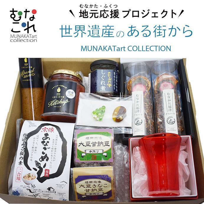 むなかたの贈り物K suikoubou