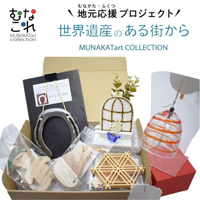 むなかたの贈り物L|suikoubou