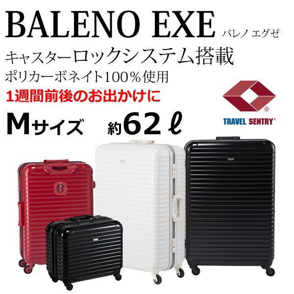 BALENO EXE(バレノ エグゼ) スーツケース Mサイズ キャリーケース