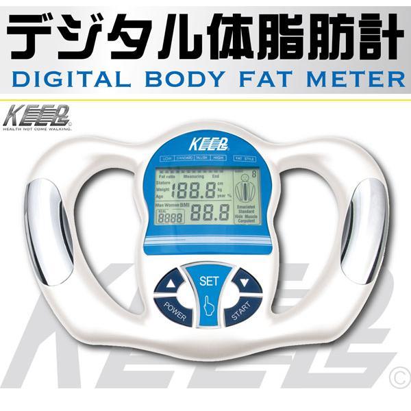 憧れ デジタル体脂肪計-健康管理、計測計
