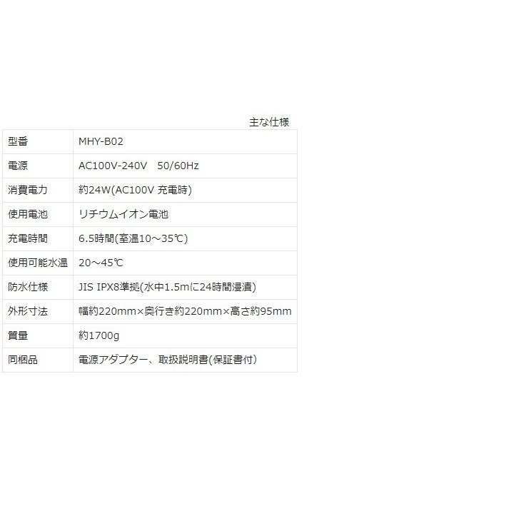 マクセル公式代理店ショップ 水素風呂 風呂用水素生成器 MHY-B02 マクセル maxell レクサム llexam 期間台数限定 suiso-madoguchi 06