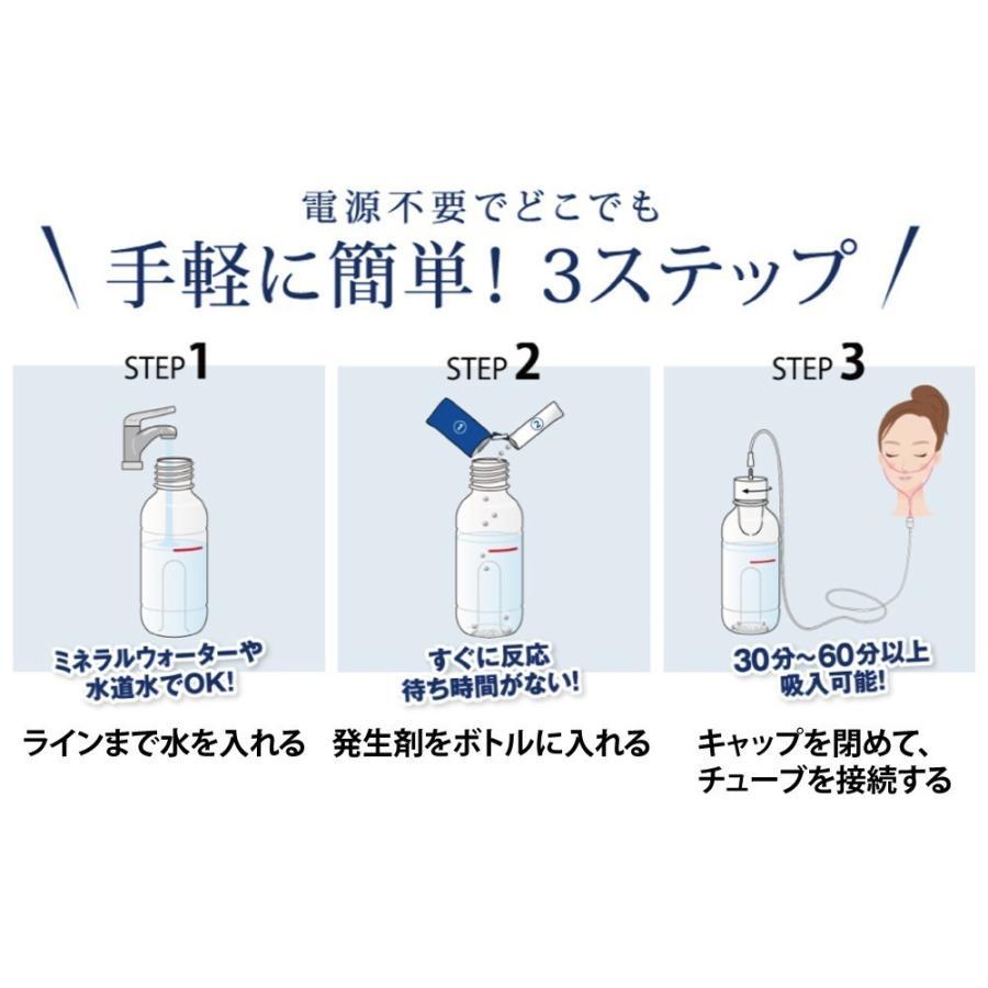 ポータブル水素吸入キット 水素すったら スタートキット (水素吸入器 水素ガス吸入 水素吸引)家庭用に!|suiso-oukoku|02