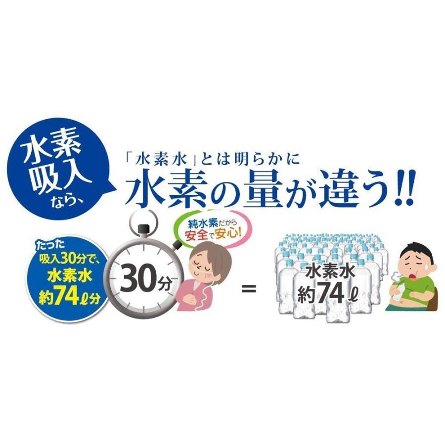 ポータブル水素吸入キット 水素すったら スタートキット (水素吸入器 水素ガス吸入 水素吸引)家庭用に!|suiso-oukoku|05
