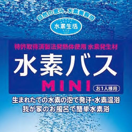 水素バスミニ お試しセット5個+専用ケース(おひとり様1回限り) おひとり様、少人数のご家庭にぴったり 水素水 水素 風呂 水素入浴剤|suisoseikatsu|04