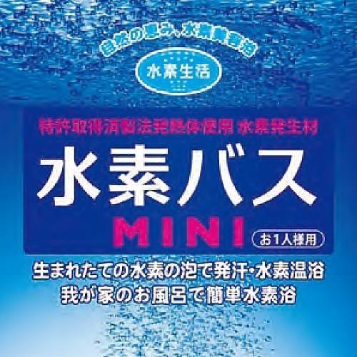 水素バスミニ 30袋 おひとり様、少人数のご家庭にぴったり(専用ケース別売) 送料無料 水素水 水素 風呂 水素入浴剤|suisoseikatsu|04