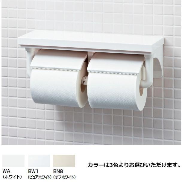 LIXIL 店 リクシル 棚付2連紙巻器 CF-AA64 送料込 カラー3色
