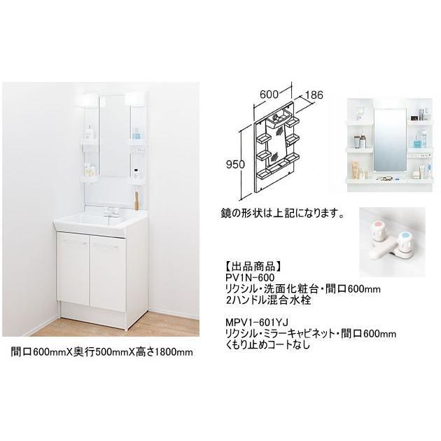 公式 LIXIL リクシル 日本正規代理店品 洗面化粧台 PVシリーズ 間口600ミリ 2ハンドル混合水栓 1面鏡 PV1N-600+MPV1-601YJ LED照明