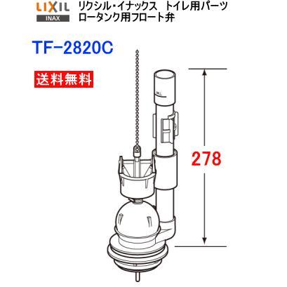 LIXIL INAX 激安挑戦中 リクシル イナックス TF-2820C フロート弁 送料無料 トイレ部品 卓抜