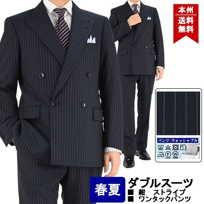 スーツ メンズ ダブルスーツ ビジネススーツ 紺 ストライプ 春夏 1M9901-21 suit-depot
