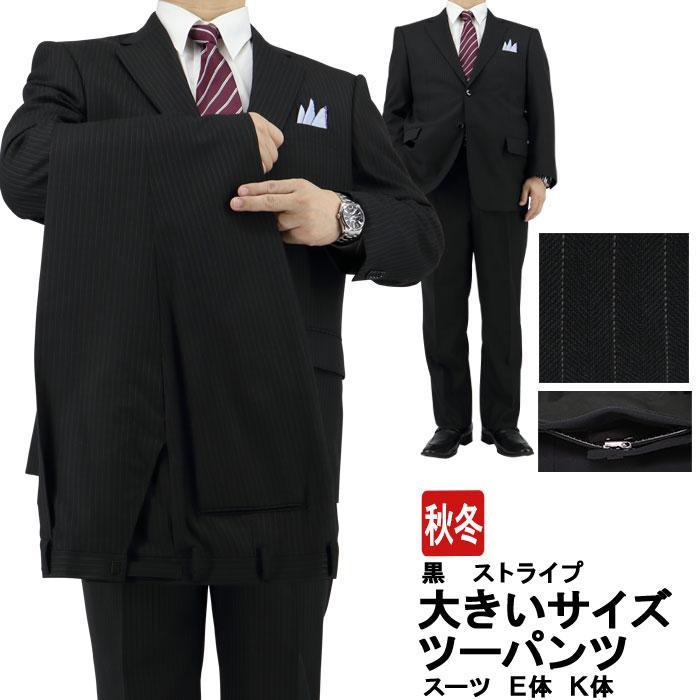 大きいサイズメンズスーツ 2パンツ パンツ2本 ウエスト調整±6cm 黒 新着 ストライプ E体 新作 人気 秋冬 2JKC32-20 K体 アジャスター付パンツ