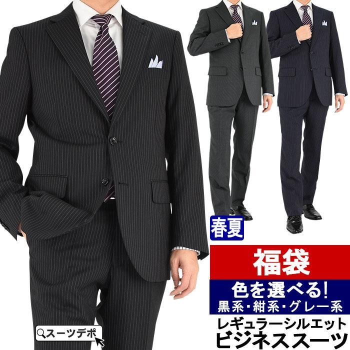 福袋 メンズ スーツ 2ボタンビジネススーツ 春夏物福袋