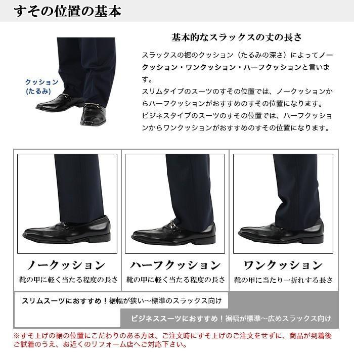 裾上げシングル|suit-depot|06