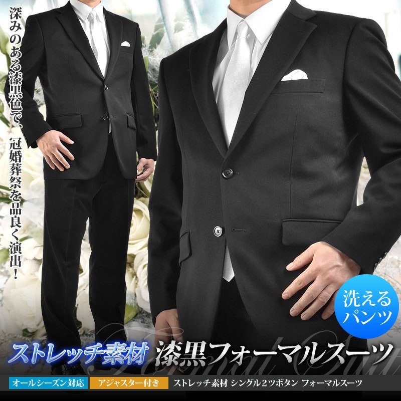 オールシーズン対応 シングル 2ツボタン メンズスーツ 紳士服 礼服 漆黒 フォーマル ストレッチ素材 パンツアジャスター付き|suitbeat