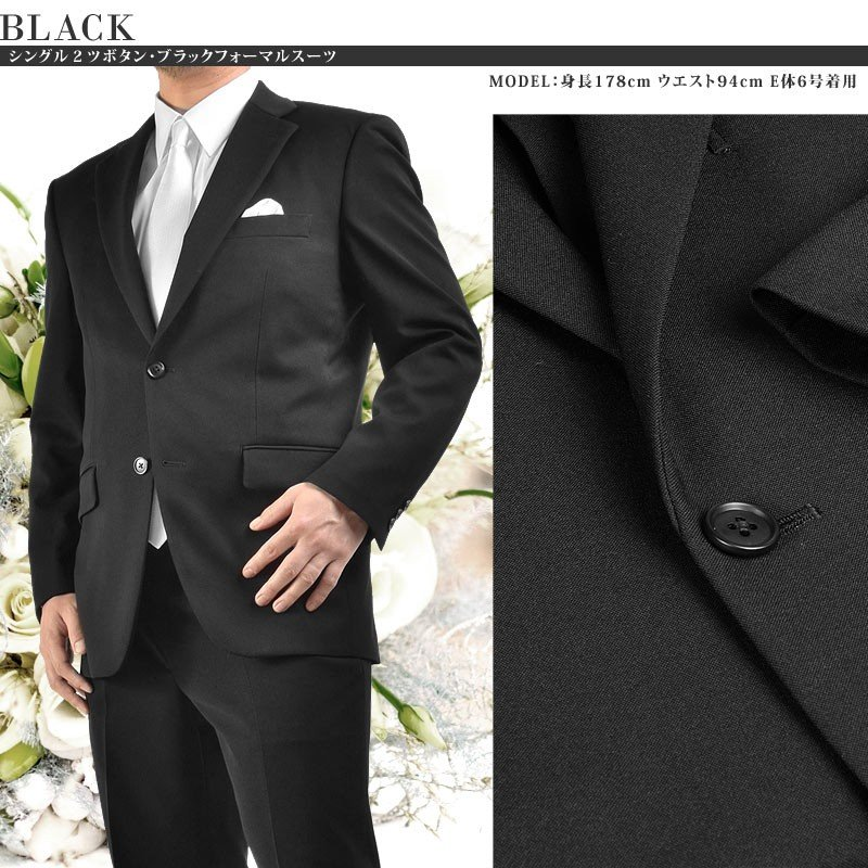オールシーズン対応 シングル 2ツボタン メンズスーツ 紳士服 礼服 漆黒 フォーマル ストレッチ素材 パンツアジャスター付き|suitbeat|03