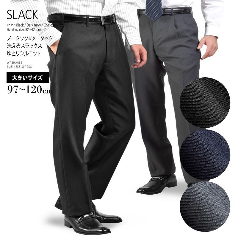 洗える ノータック ツータック スラックス 秋冬春 無地 ブラック ダークネイビー チャコール 3色 (97〜100cm)|suitbeat