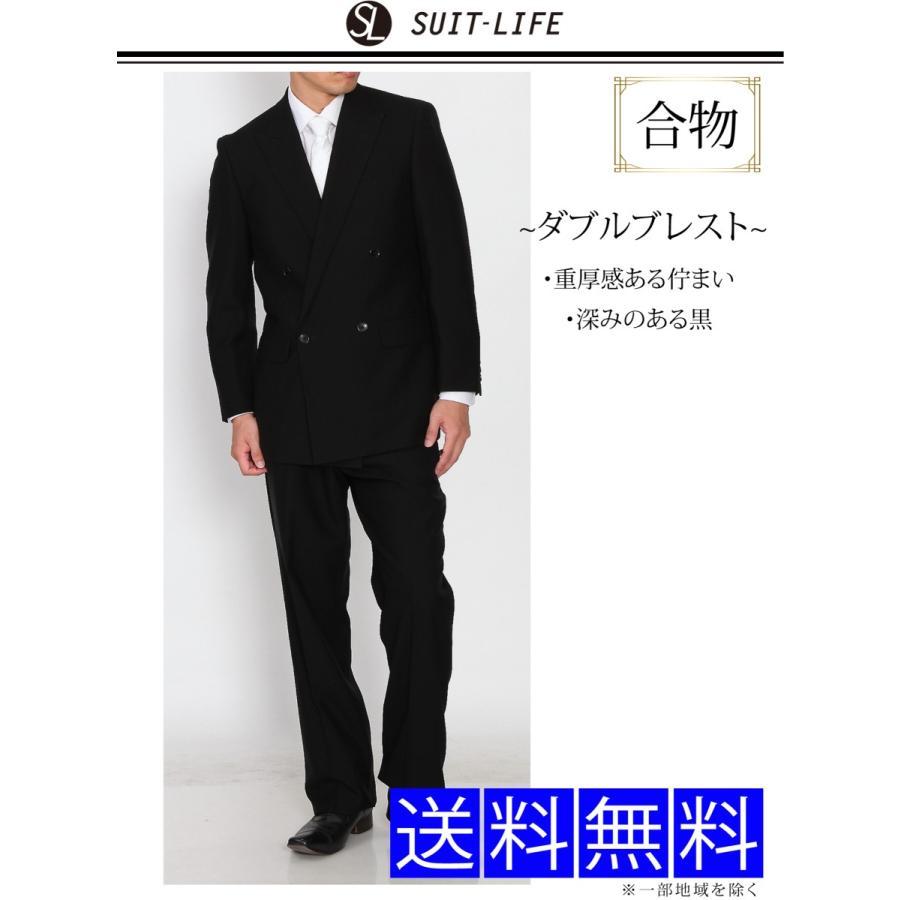 礼服 喪服 オールシーズン ダブル 4ボタン ワンタック メンズ フォーマル 合い物 ブラック 黒 ウエスト調節機能付 アジャスター|suitlife
