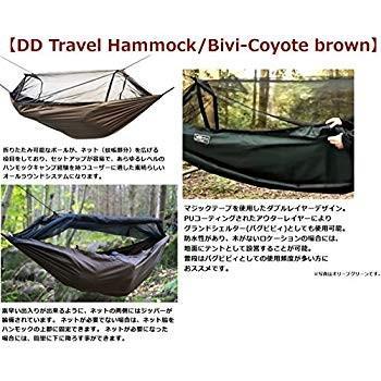DD Hammocks DDトラベルハンモック / Bivi & タープ 3x3 9点セット DD Travel Hammock / Biv