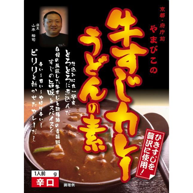 すじカレーうどんの素|sujicurry
