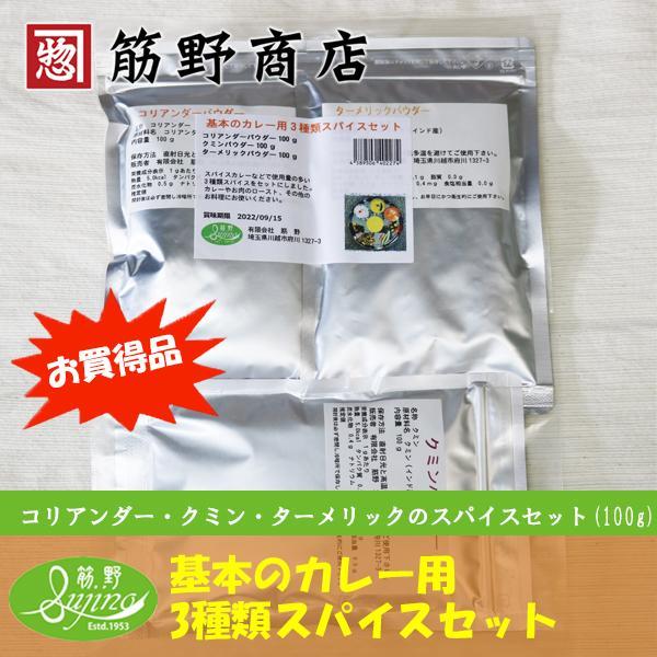 お買得品 安い 激安 プチプラ 高品質 基本のカレー用3種類 本物 スパイスセット 本格的 100g×3種類