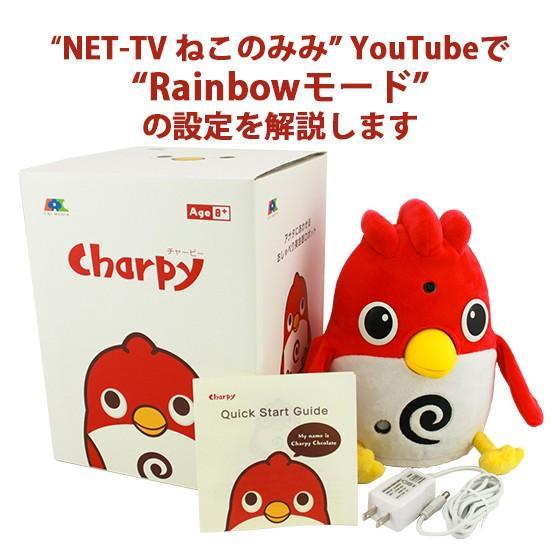 Charpy Chocolate(チャーピー) AI 英会話 ロボット セール 送料無料  sukina-mono