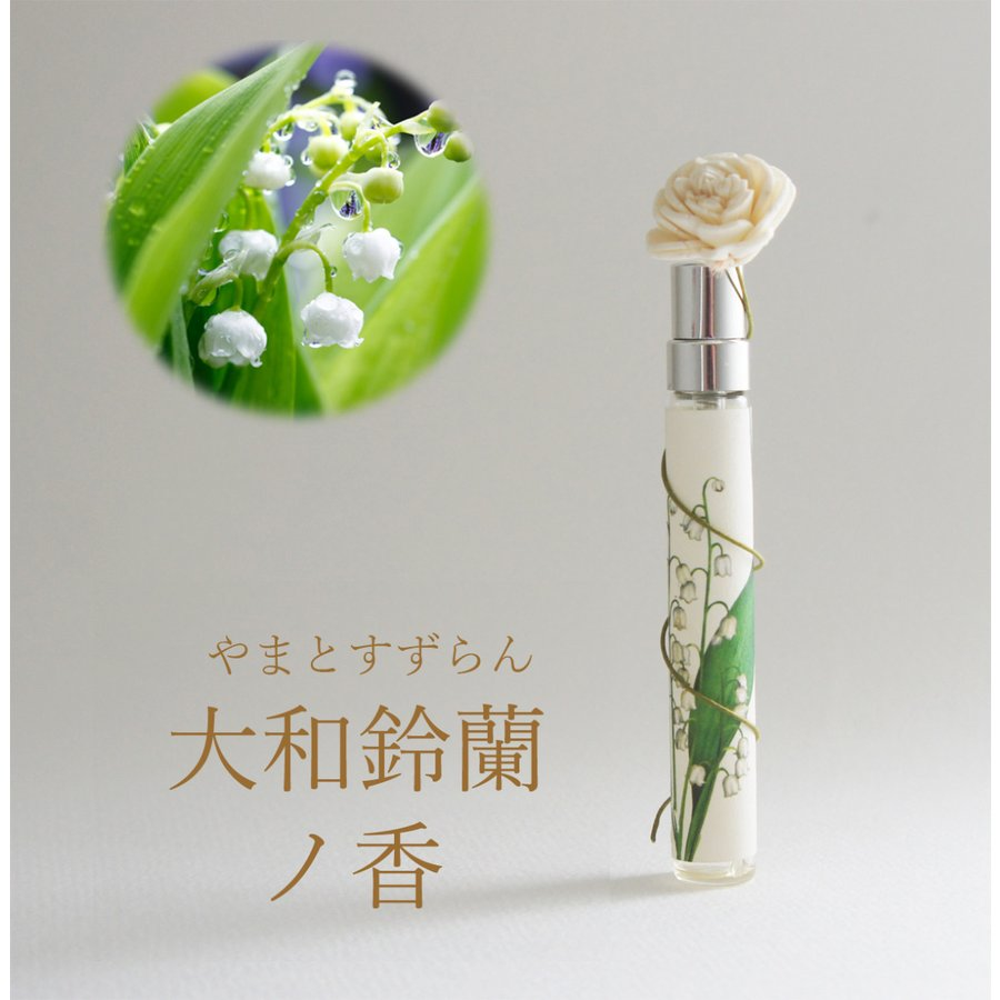 嗅ぐ楽しみ リアル大和鈴蘭 流行のアイテム やまとすずらん お得なキャンペーンを実施中 ノ香 香水レディース 日本製香水 香水フレグランス 10ml