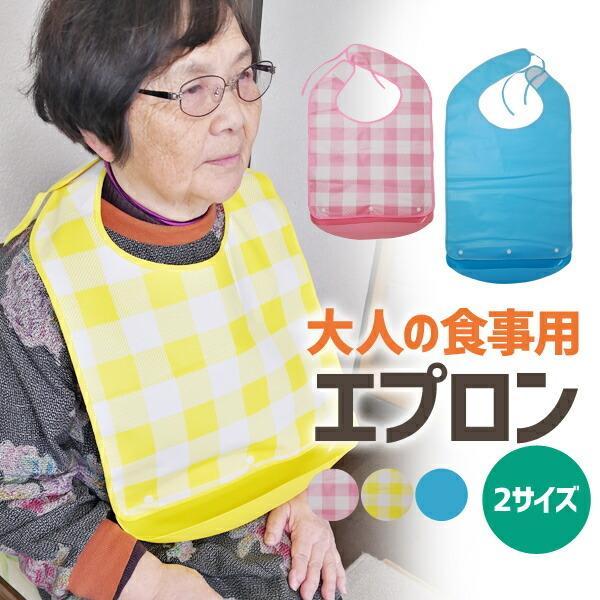 介護 食事用 エプロン 食べこぼし 高齢者 はっ水 洗える 食事前掛 介護施設 撥水 人気の製品 <セール&特集>