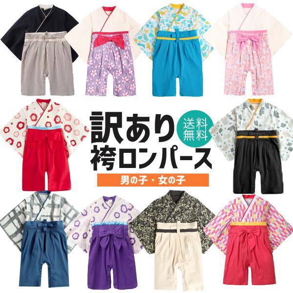 わけあり 袴ロンパース 柄おまかせ 男の子 女の子 80cm 安心の実績 高価 買取 強化中 半額 60cm 90cm 70cm