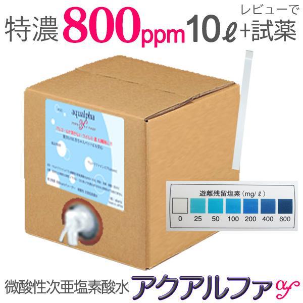 特濃800ppm 定価 品質保証 10L アクアルファf 電解 微酸性次亜塩素酸水 おまけあり 菌も強力除菌消 長期保存アルコールの効かないウイルス