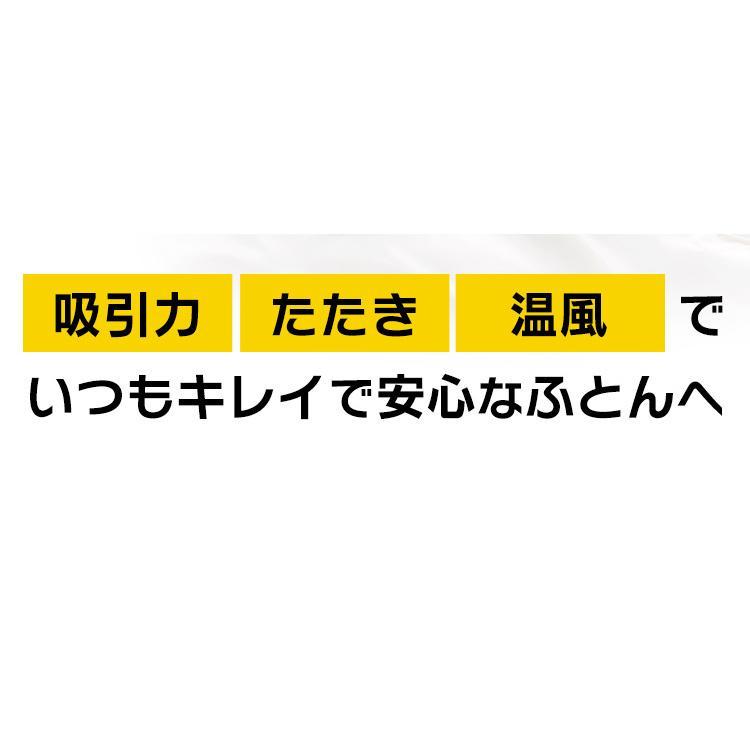 布団クリーナー アイリスオーヤマ 布団掃除機 掃除機 超吸引ふとんクリーナー クリーナー 布団 お布団 ハンディ 掃除 ホワイト|sukusuku|05