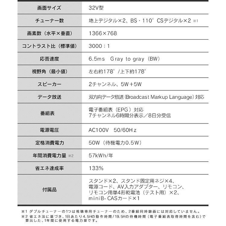 テレビ 32型 本体 新品 液晶テレビ 32インチ アイリスオーヤマ ハイビジョンテレビ 一人暮らし 32WB10P irsale_tv|sukusuku|17