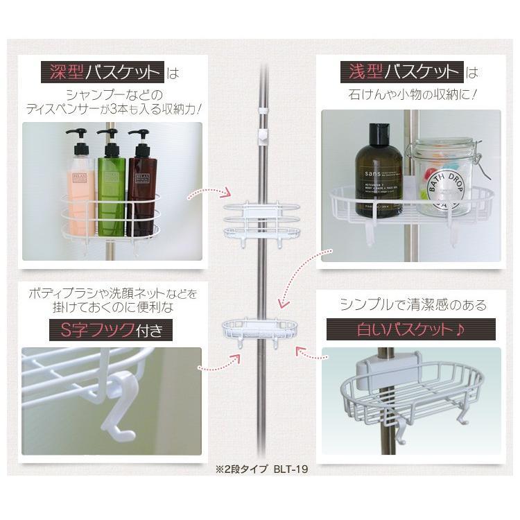 浴室突張りラック BLT-25 アイリスオーヤマ お風呂収納 浴室収納 ボトルラック シャンプーラック 突っ張りラック|sukusuku|02