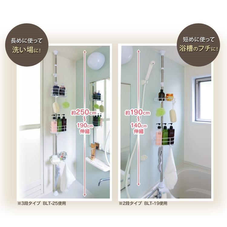 浴室突張りラック BLT-25 アイリスオーヤマ お風呂収納 浴室収納 ボトルラック シャンプーラック 突っ張りラック|sukusuku|04