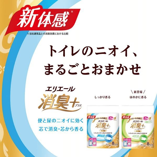 エリエール トイレットペーパー 消臭プラス(+) 1.5倍巻き 37.5m×8ロール ダブル パルプ100% ほのかに香る ナチュラルクリアの香り 大王製紙 (D)|sukusuku|02