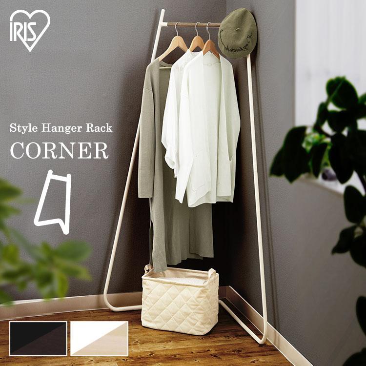 ハンガーラック おしゃれ 衣類収納 収納 スタイルハンガー コーナータイプ PI-C150 ホワイト ブラック アイリスオーヤマ|sukusuku