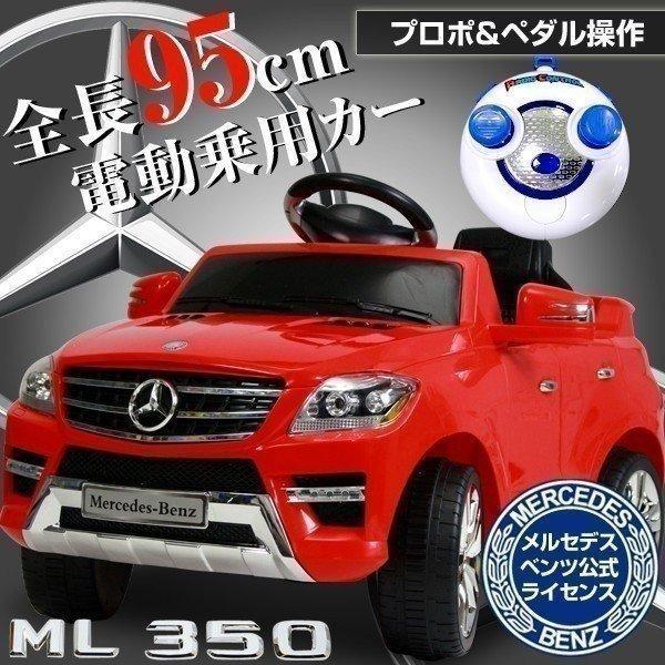 乗り物 おもちゃ 車 メルセデス ベンツ 電動乗用カー ベンツML350 ...